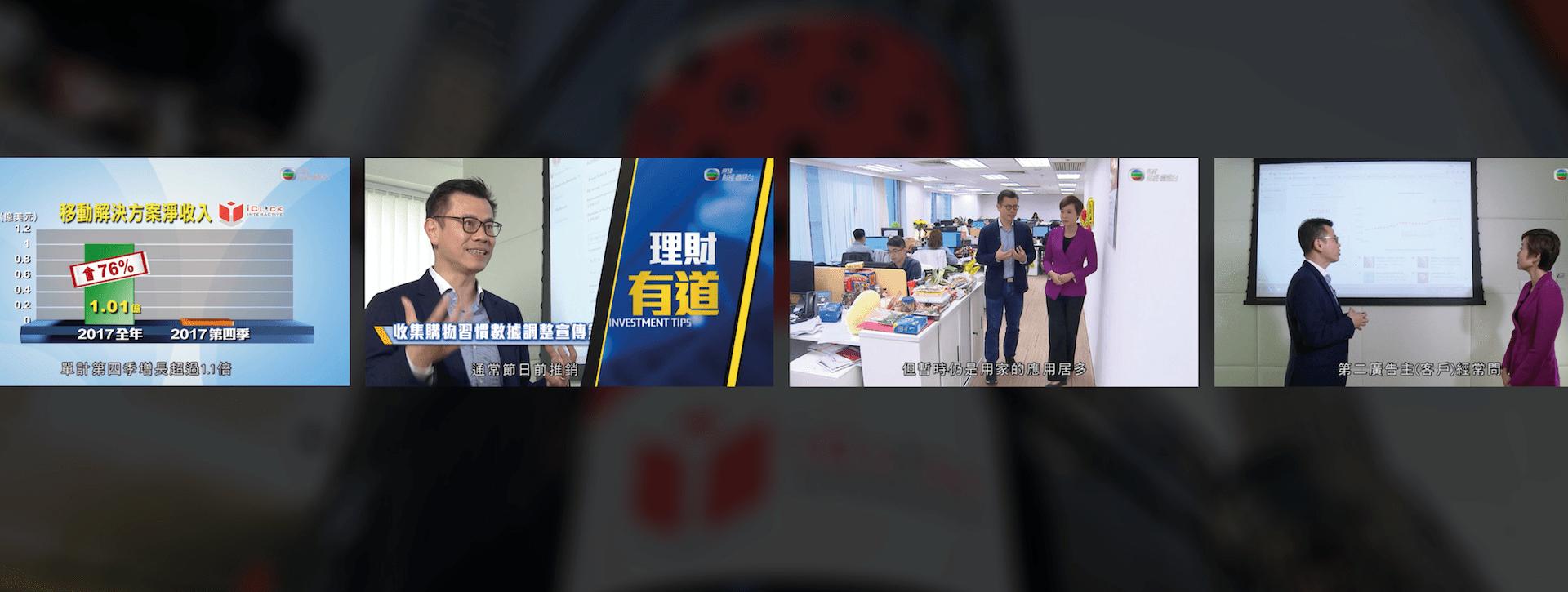 Sammy Hsieh @ TVB Investment Tips