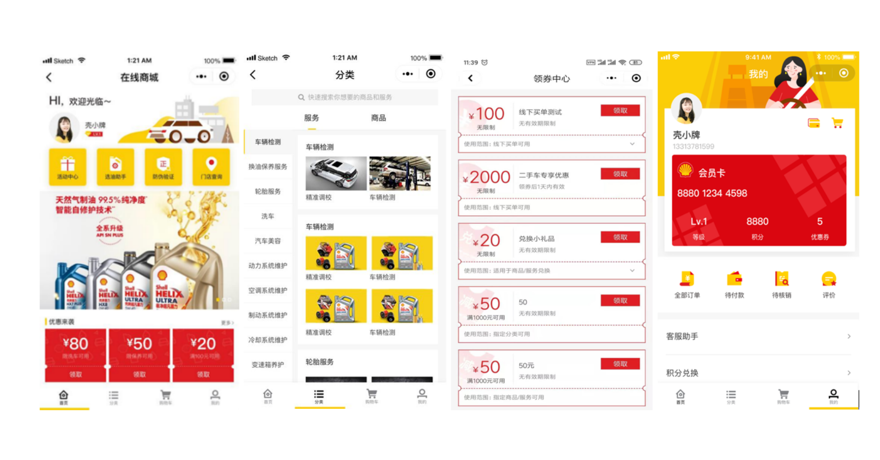 Shell – Reshape Business to Achieve Digital Transformation on WeChat Ecosystem