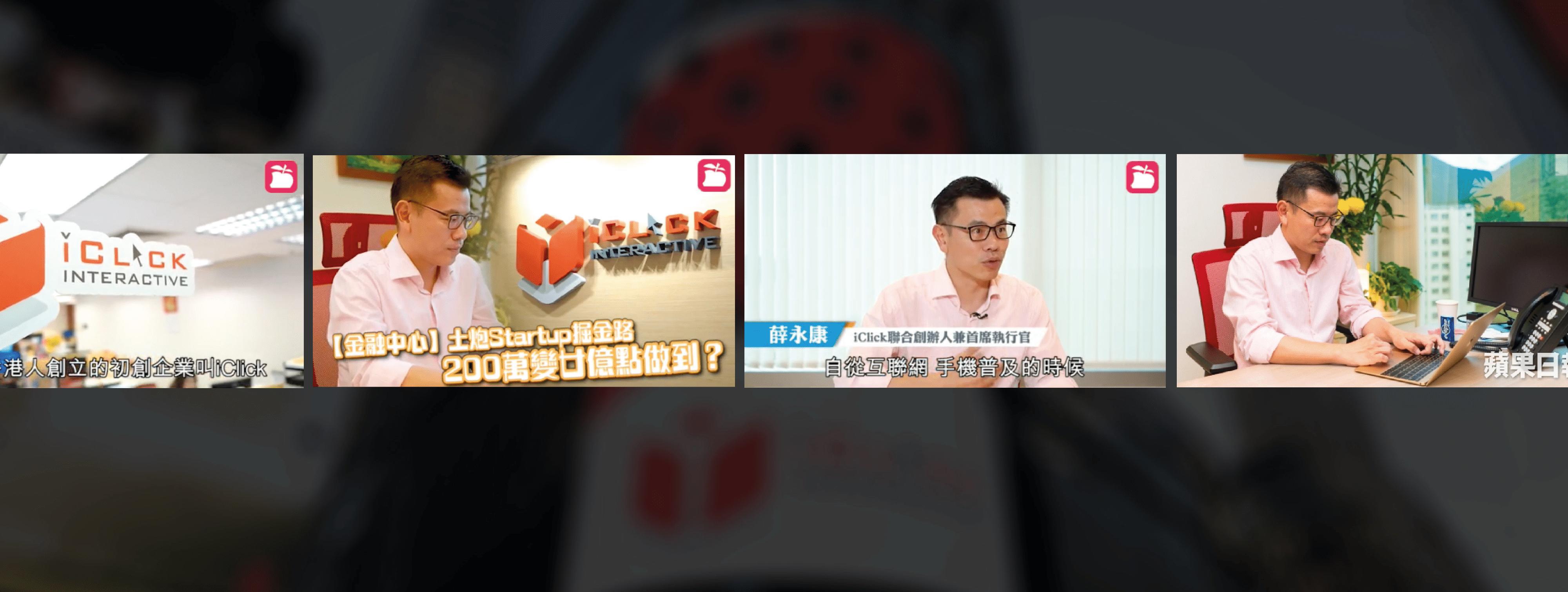 Sammy Hsieh @ Apple Daily Finance
