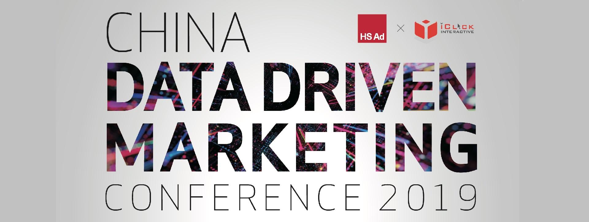 iClick x HS Ad China Data Driven Marketing Conference 2019