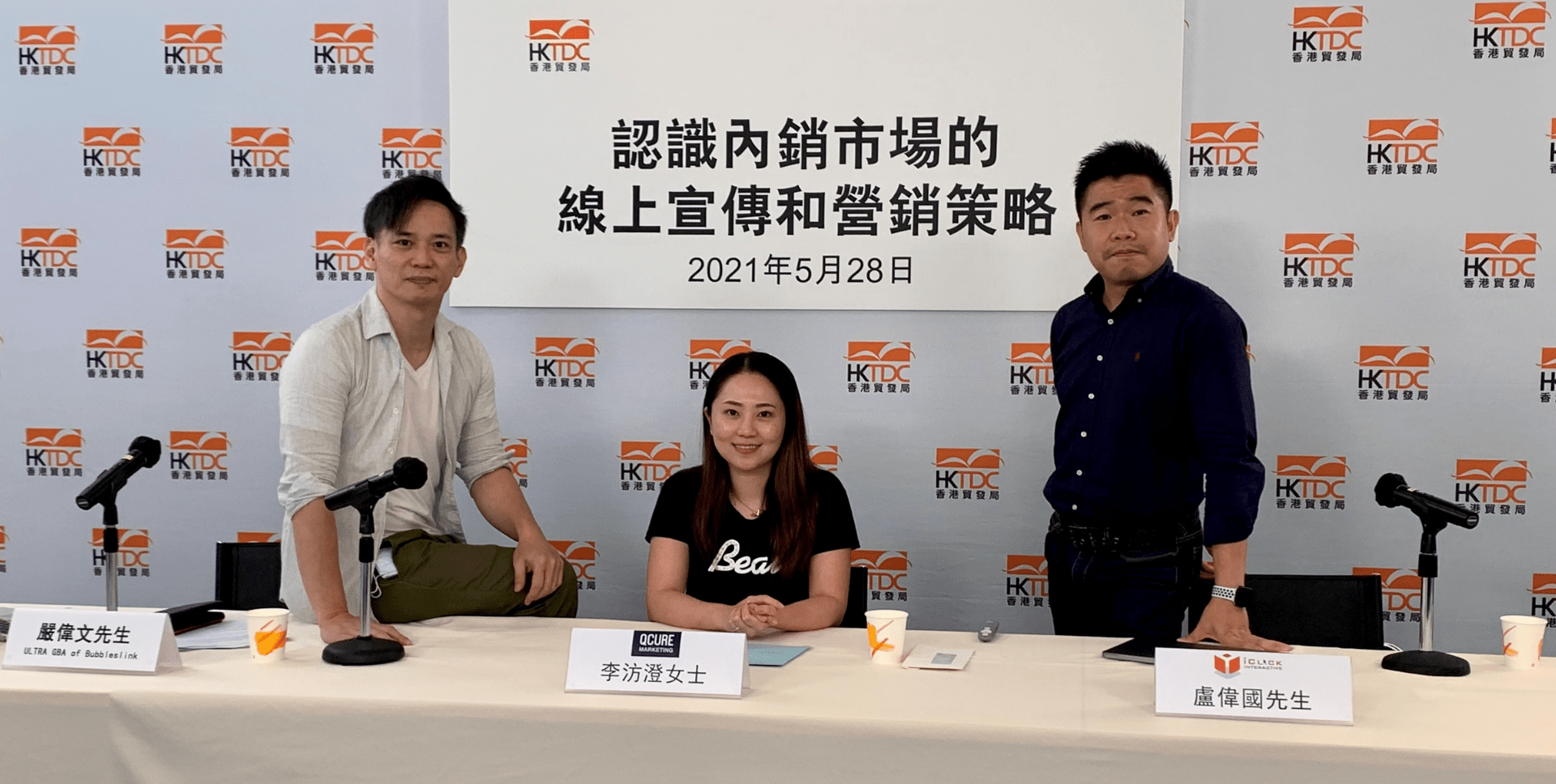 """iClick's Insightful Live Panel Discussion – """"News trends in China Digital Marketing"""" Masterclass"""